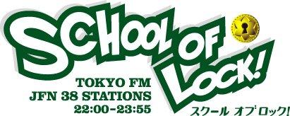 GReeeeNが出演!TOKYO FMをキー局にJFN系38局にて放送の人気ラジオ番組「SCHOOL…