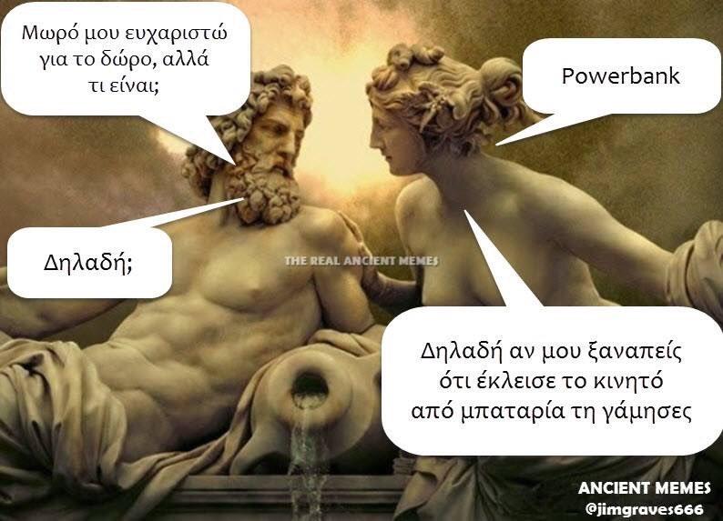 Ancientmemes On Twitter Ta Ancient Memes Giortazoyn Ton Agio