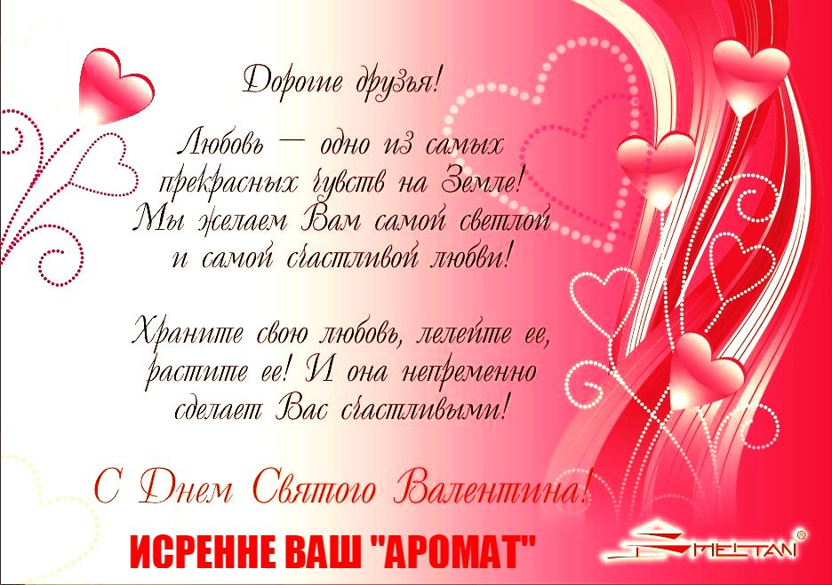 Надписями, поздравления на день святого валентина