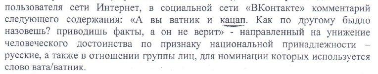 Переехавший в Украину экс-депутат Госдумы РФ Вороненков получил украинский паспорт - Цензор.НЕТ 1393
