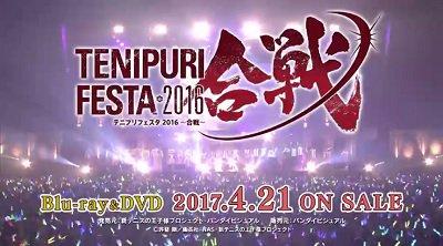 【テニフェス2016】2017年4月21日発売「テニプリフェスタ2016 〜合戦〜」BD&DVDのC…