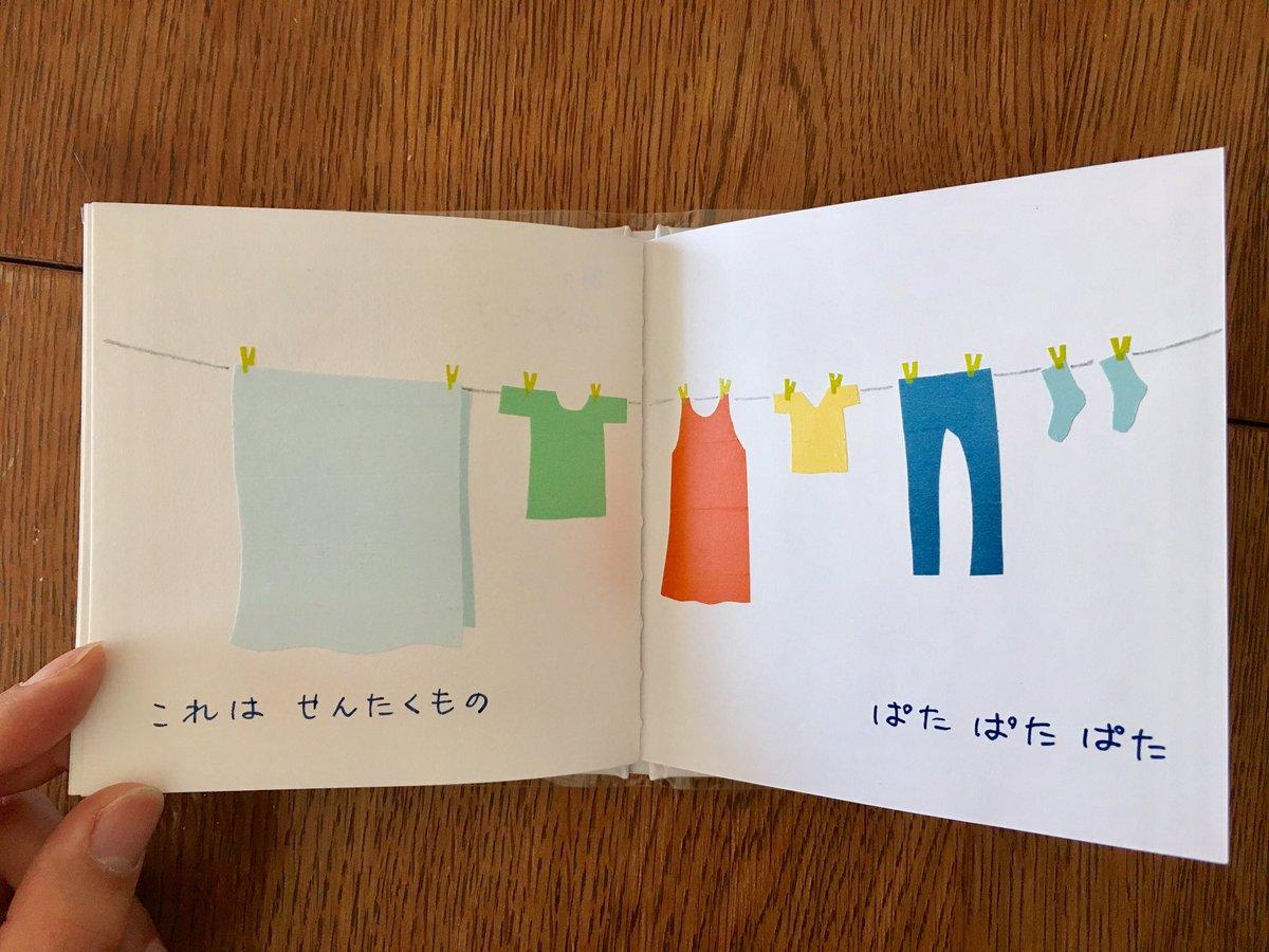 1歳の生誕祭とあって、父も母もいろいろ頑張ってしまいややグッタリ。特筆すべきは夫がマステで作った手作り絵本。この才能を何か金にできぬものか?