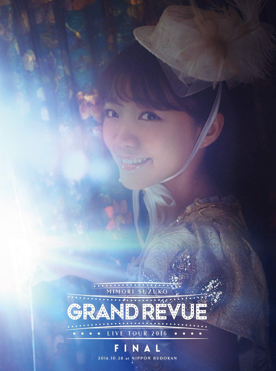 三森すずこ武道館ライブのBlu-ray&DVD「MIMORI SUZUKO LIVE TOUR 20…