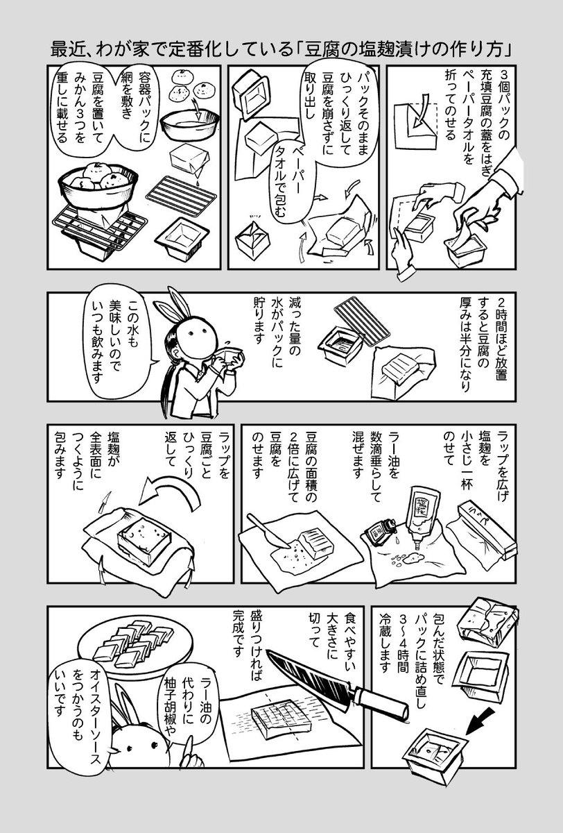 最近、うちのごはんに登場する「豆腐の塩麹漬け」の作り方の解説漫画を描いて見ました。 https://t.co/wYP775mYbZ