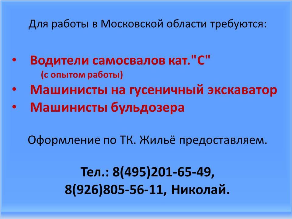 Работа в Москве  вакансии резюме Москвы