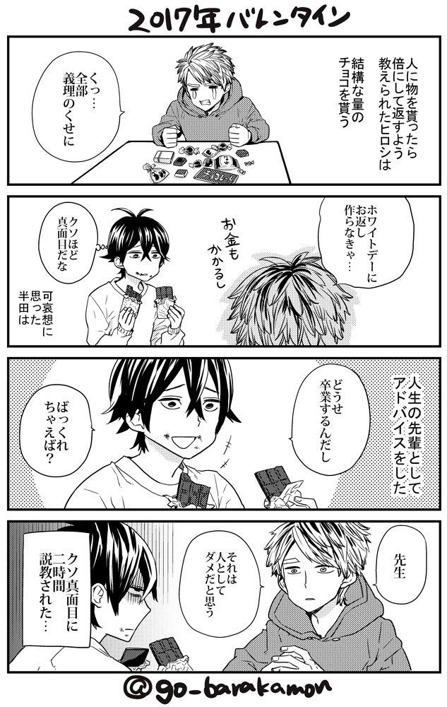 Happy Valentine's Day!! ヨシノ先生からほろ苦チョコレートが届きました…