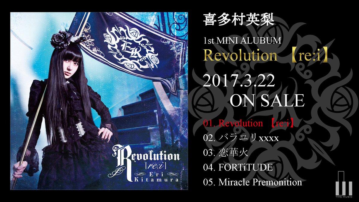 【喜多村英梨】 3/22発売ミニアルバム「Revolution【re:i】」全曲試聴動画をアップ致し…