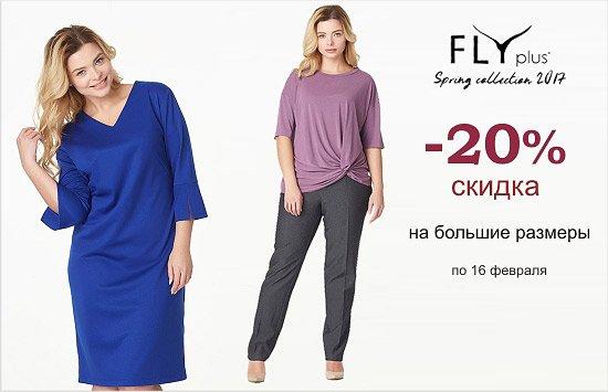 магазин интернет больших размеров для женщин верхняя зимняя одежда