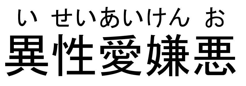 いせいあいけんお (Isei ai ken'o): Heterofobia.