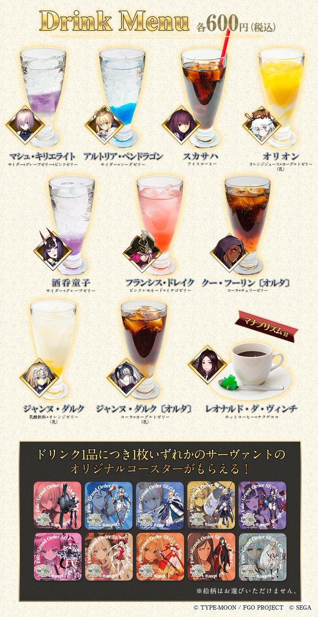 先程ご紹介した『セガコラボカフェ Fate/Grand Order』が現在開催中です。 詳しくはこち…