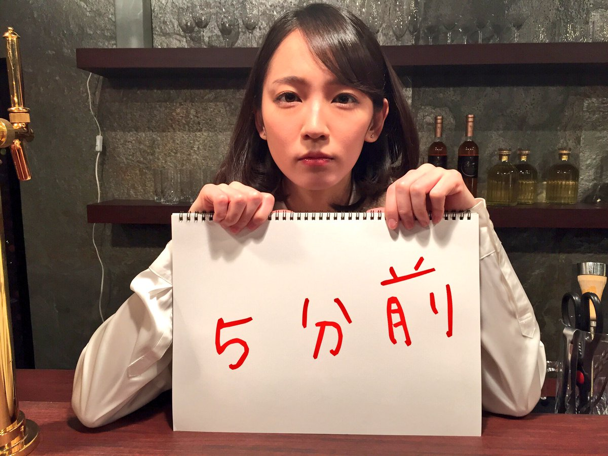【まもなく第5話放送!!】 吉岡里帆さんが、放送5分前をお知らせします!! 今夜、小悪魔店員・有朱が…