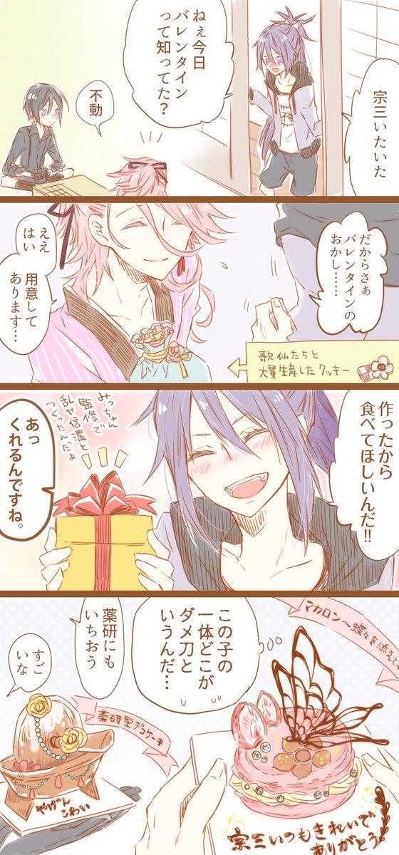 不動くんから織田組へのハッピーバレンタイン。