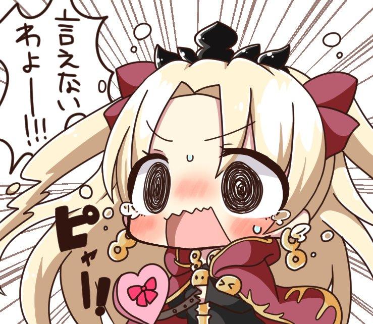 「チョコあげる」を素直に言えないエレちゃん #FGO