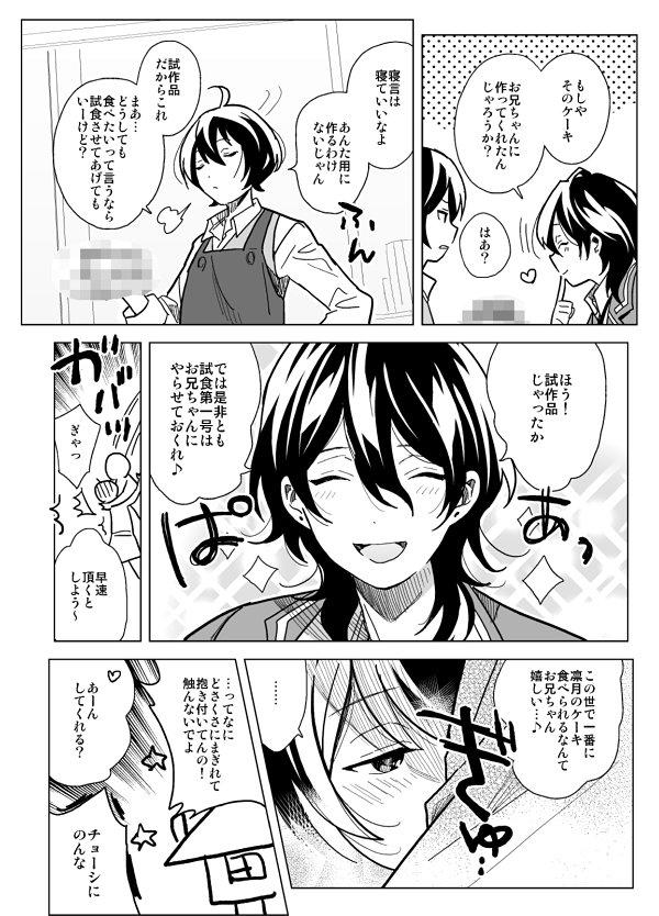 朔間兄弟ハッピーバレンタイン2017
