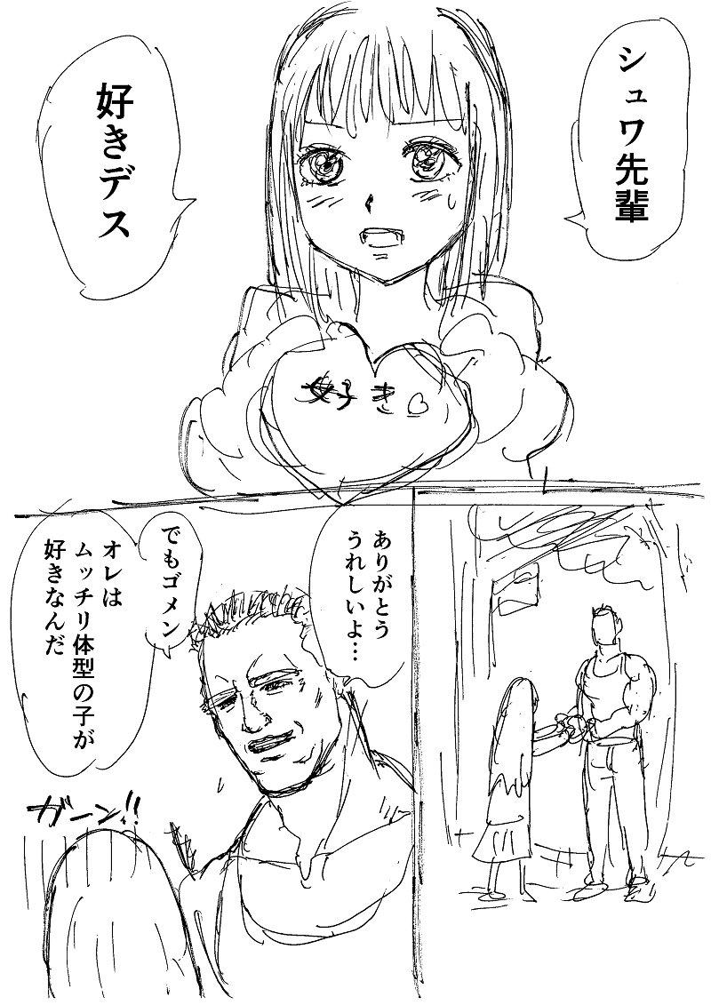 バレンタインデーの少女漫画を描いたよ!! (*^∇゜)v