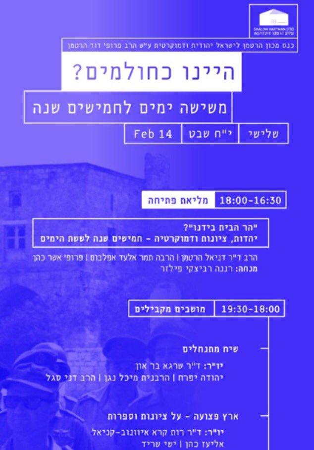 .@Hartman_Inst à #Jérusalem marque 50 ans depuis la guerre de 1967 - on y parle sionisme et messianisme, entre réunification et colonisation <br>http://pic.twitter.com/SypOyjIMwA