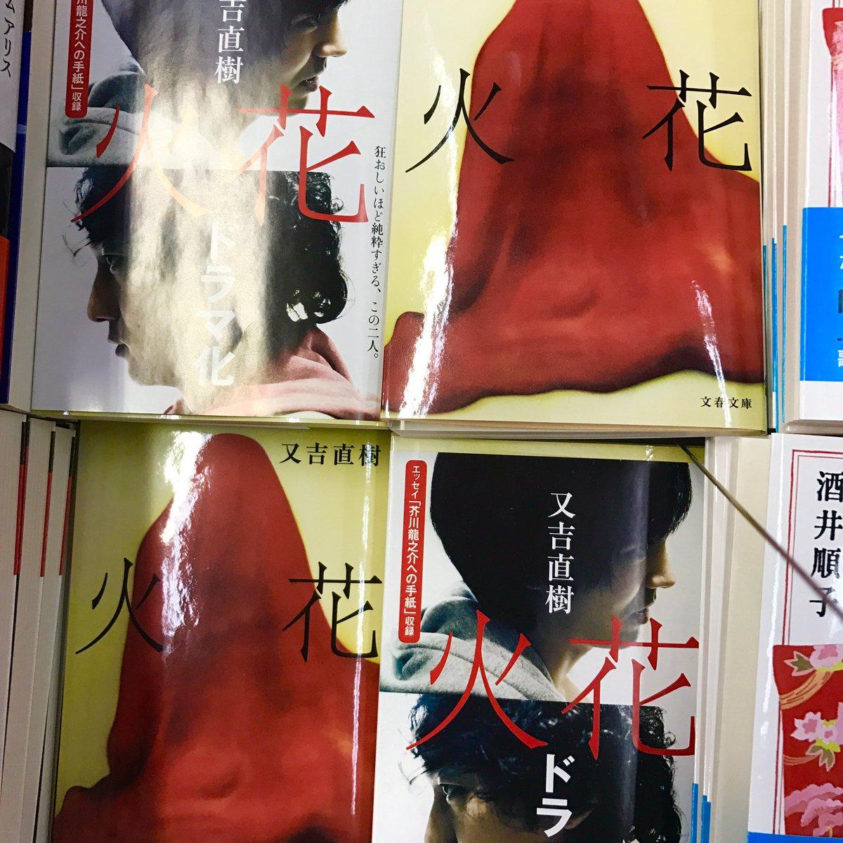 文春文庫から「火花」が発売して数日。あまり伸びない売り上げに…全面帯が良くないんじゃない?と思い立ち…