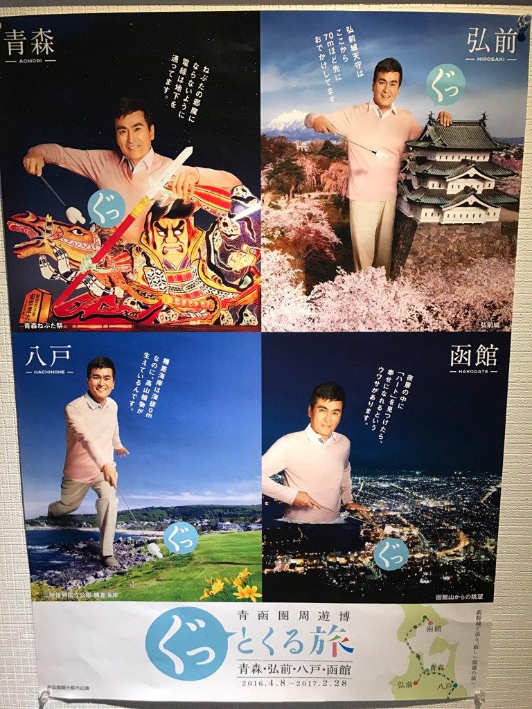 函館で1番【ぐっ】ときたポスターをお届けします。