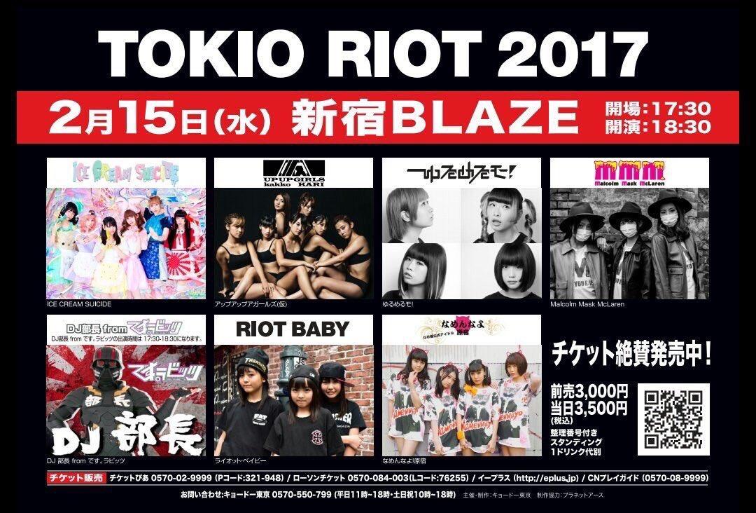【TOKIO RIOT2017】 15日は新宿BLAZEにて「TOKIO RIOT2017」に出演し…