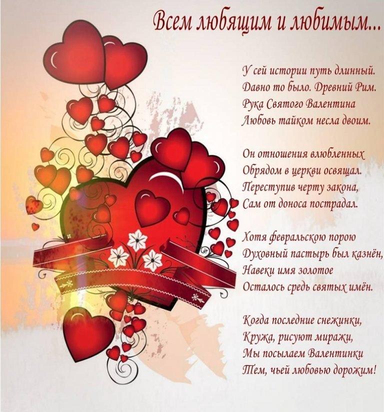 Открытки друзьям ко дню святого валентина, красивые