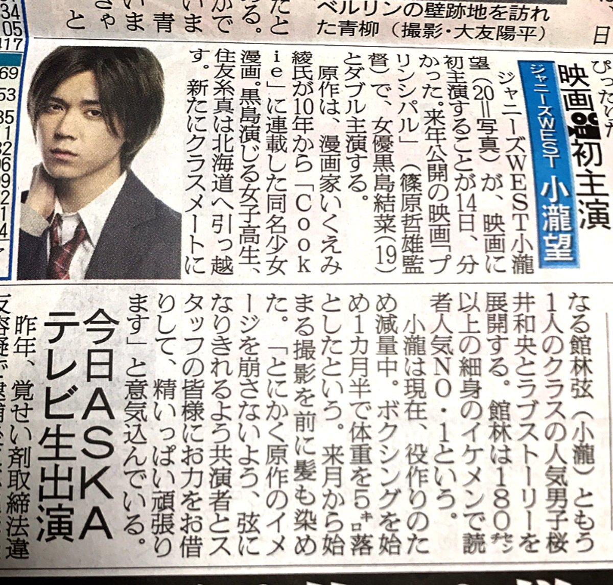 《日刊スポーツ》小瀧望 来年公開の映画「プリンシパル」で初主演する