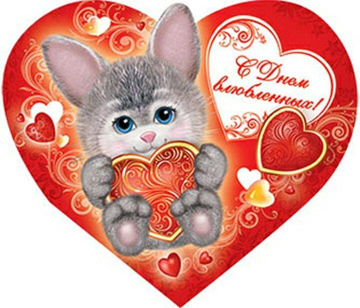 раунд валентинка для любимой в виде картинки кто