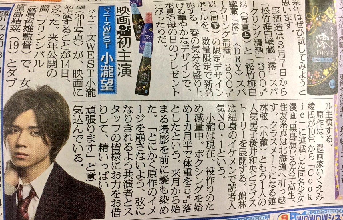 来年公開🎥🎬💕  小瀧望初主演映画『プリンシパル』 小瀧望初主演映画『プリンシパル』 小瀧望初主演映…