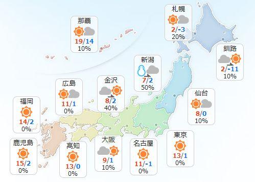 【2月15日(水)】日本海側では昼ごろまでに雪や雨のやむ所が多く、午後は次第に晴れるでしょう。 太平…