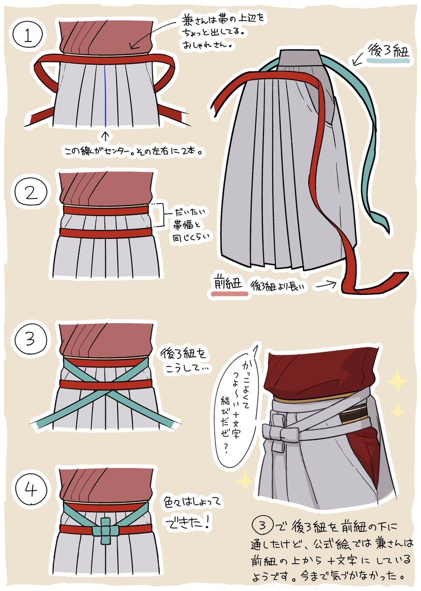 自分の袴を観察したメモというか兼さんの袴考察(?)