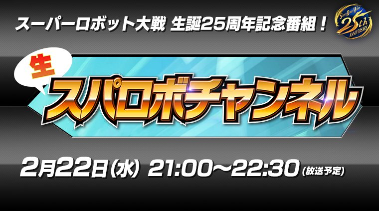 #スパロボV 発売前夜!2/22(水)21時より生 #スパロボ チャンネル配信予定!LINE LIV…