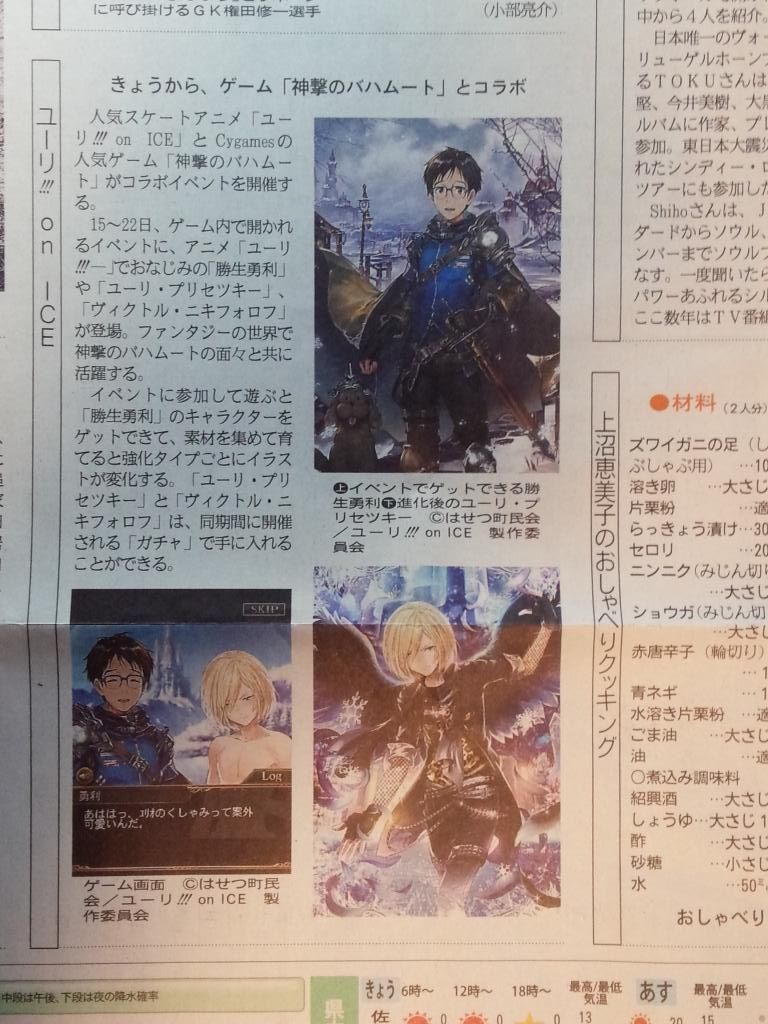 本日の佐賀新聞記事がバハムート勇利です!!!