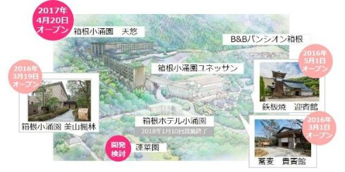2018年1月10日に営業終了します  「箱根ホテル小涌園」が約60年の歴史に幕 老朽化と再開発を理…