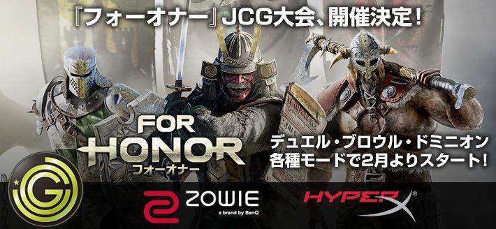 『フォーオナー』公式オンライン大会が2月28日よりJCGで開催決定! 詳細は→forhonor.j-…