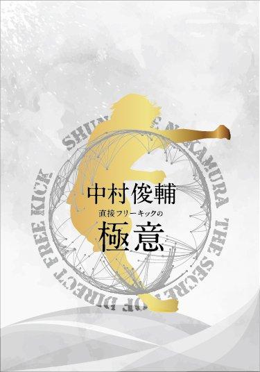世界が認めたレフティ中村俊輔選手が直接フリーキックの極意を解き明かす初のBlu-ray&DVDが登場…