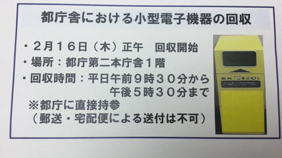 いよいよ明日から、2020年東京五輪・パラリンピックのメダル原材料として、「都市鉱山」の発掘作業開始…