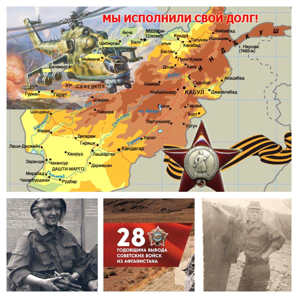 Картинки вывод войск из афганистана 15 февраля 30 лет