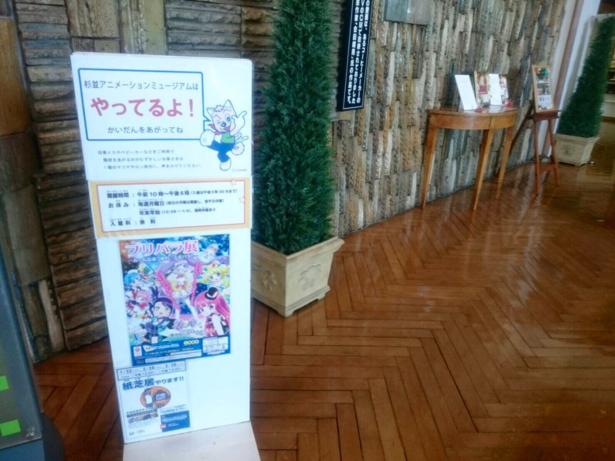 杉並アニメーションミュージアムで「プリパラ展-み~んなあつまれ♪スギパラ-」が今日からスタート!フォ…
