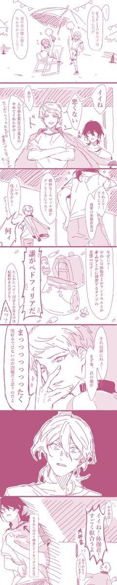 れーちゃんとしゅーくん  奇人に山もオチも意味もない会話させるの好きすぎ(Ichi)