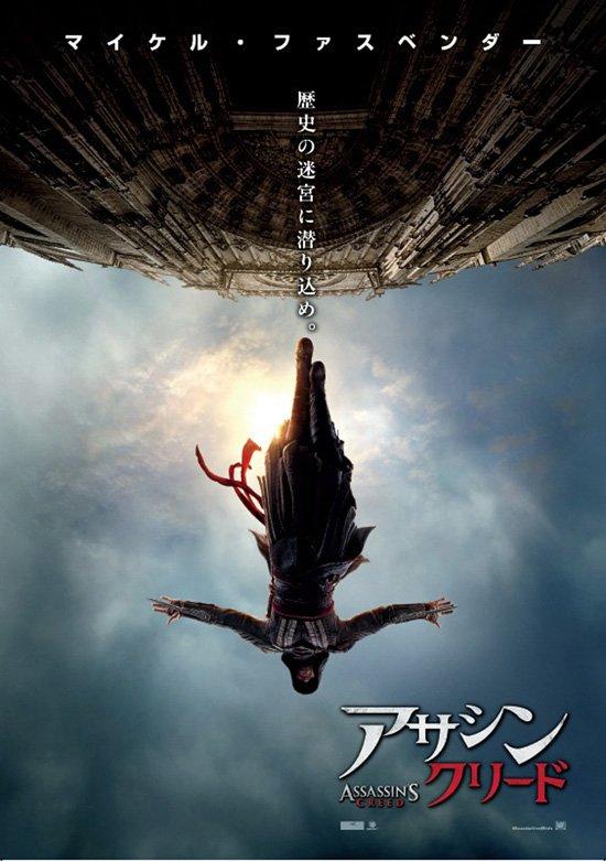 映画『#アサシンクリード』は、3月3日(金)3D/2D劇場公開です! マイケル・ファスベンダーが自ら…