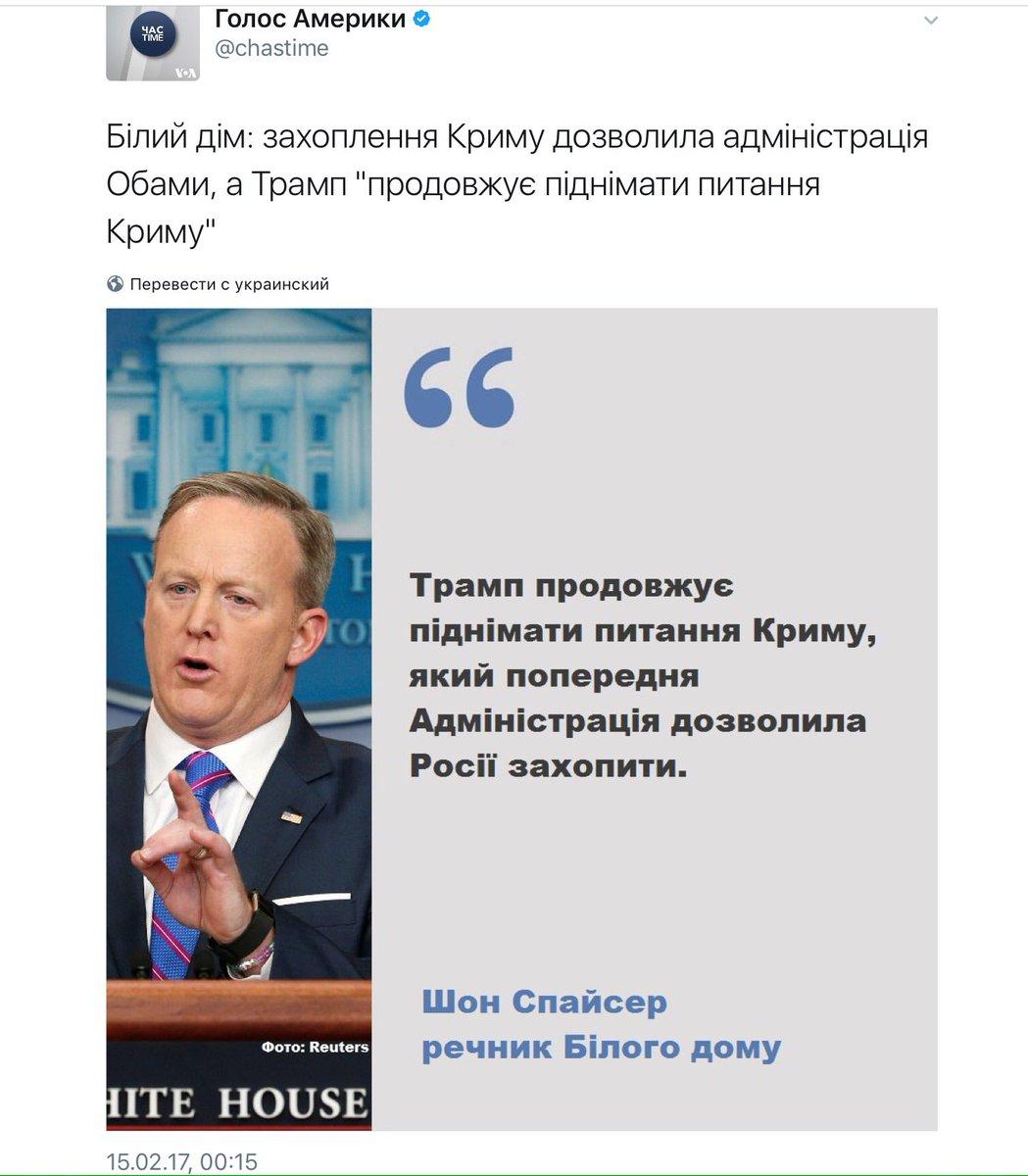 Трамп ожидает от России деэскалации насилия на Донбассе и возвращение Крыма Украине, - Белый Дом - Цензор.НЕТ 4731