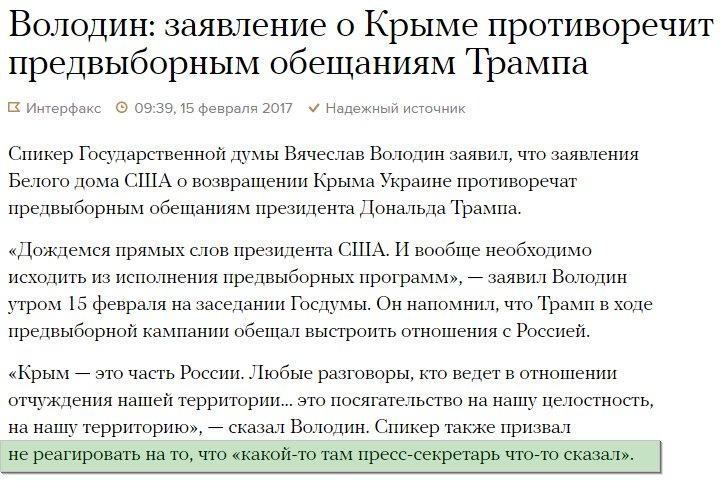 Конгресс США проведет расследование в отношении контактов помощников Трампа с Россией - Цензор.НЕТ 8559