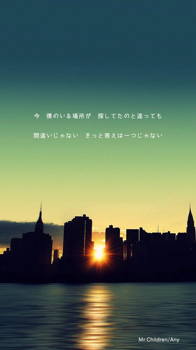 Masaya Twitterissa Any 今 僕のいる場所が 探してたのと違っ