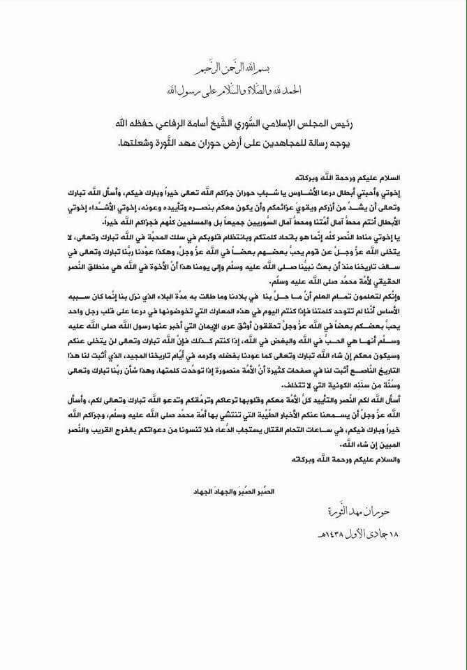 """اخر الاخبار والمستجدات جمعة """" مع الغوطة  """" 10-2-2017 - صفحة 3 C4stUnLWIAAeklV"""