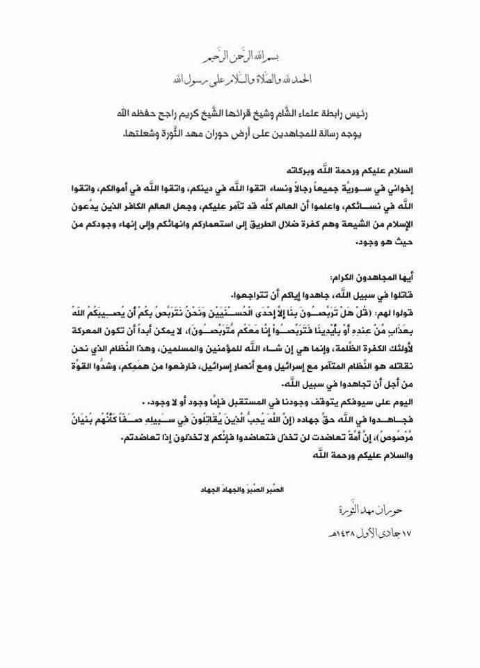 """اخر الاخبار والمستجدات جمعة """" مع الغوطة  """" 10-2-2017 - صفحة 3 C4stUnOWEAAk8VZ"""