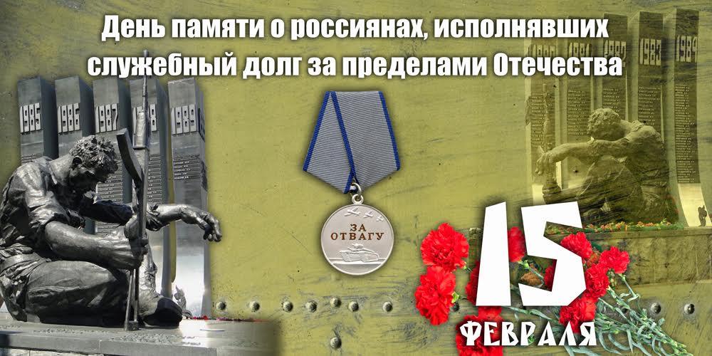 Ольге, картинки к 15 февраля
