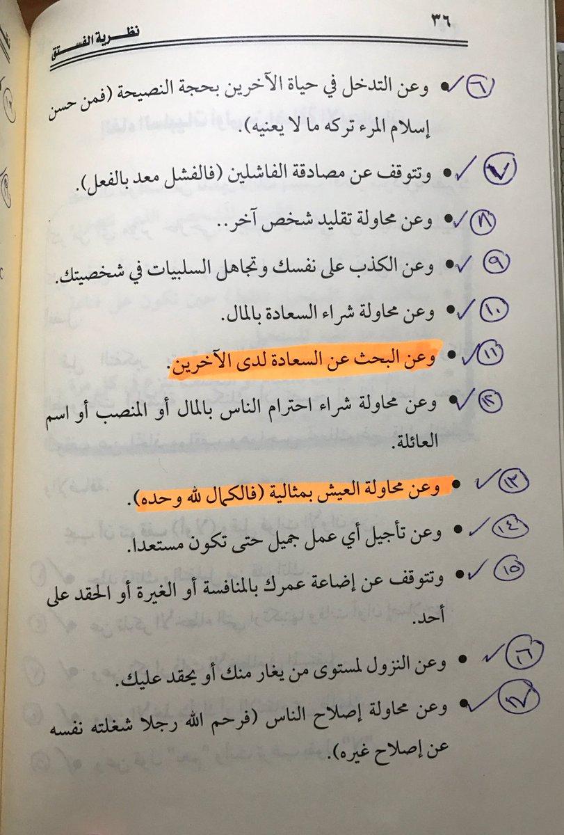 قراءة كتاب نظرية الفستق pdf