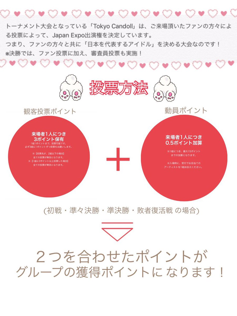 愛乙女☆DOLLがフランスのJapan Expo出演を賭けたTokyo Candollに挑戦します!…