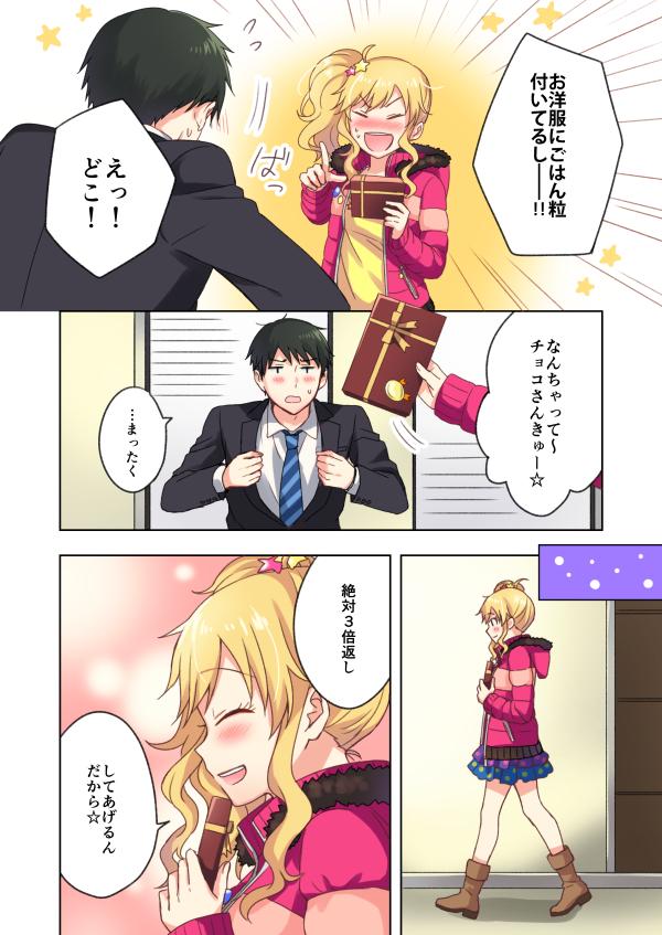 大槻唯ちゃんとプロデューサーのバレンタイン漫画