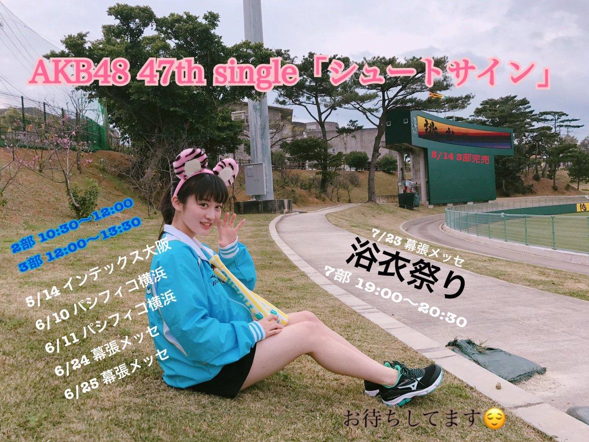 AKB48 「シュートサイン」握手会受付してます!  5/14 3部完売 ありがとうございます🙇🏻…