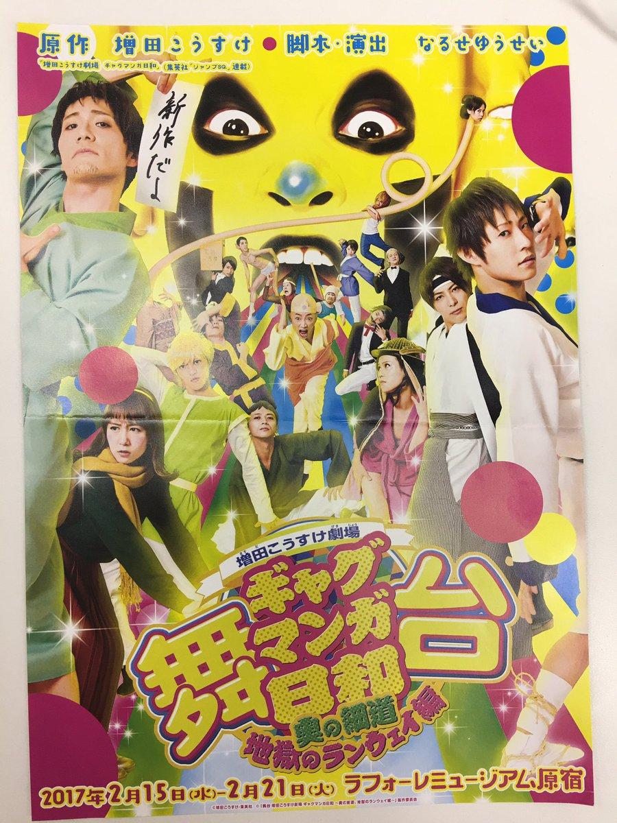 【ご案内】 大場が出演している舞台「ギャグマンガ日和」、観てきました。 お腹抱えるほど笑いました😂 …